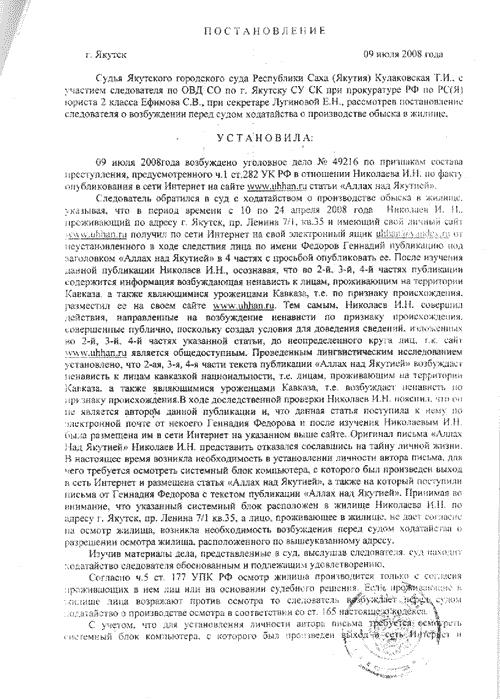 Образец Протокол О Возбуждении Уголовного Дела - фото 6