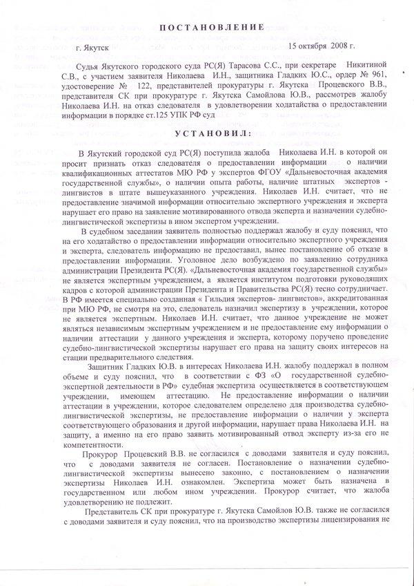 образец постановление о назначении судебной почерковедческой экспертизы