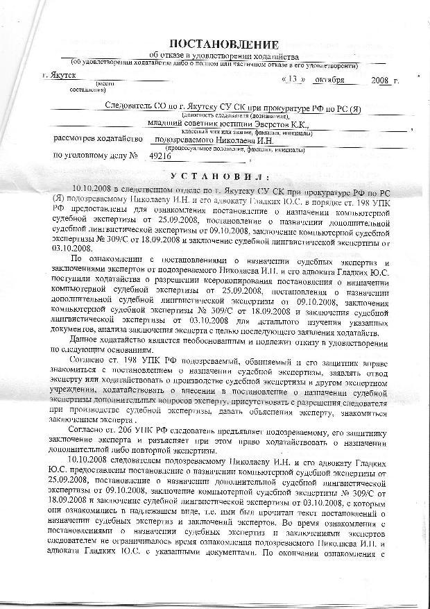 Код профессии, должности по ОК 016 94 Главная книга