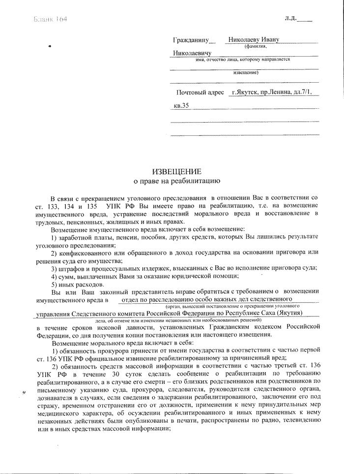 постановления о прекращении уголовного дела образец